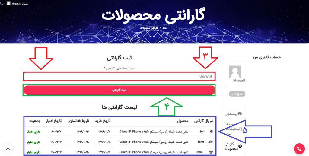 گارانتی اِف کِی نِت-FKnet Product-Guaranty2